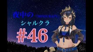 [LIVE] 【Minecraft】シャルクラ #46【島村シャルロット / ハニスト】