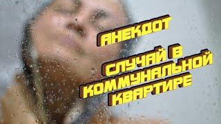 Shorts Анекдот СЛУЧАЙ В КОММУНАЛЬНОЙ КВАРТИРЕ короткиевидео анекдоты