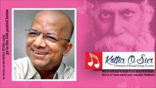 Amar ei path chaoatei anondo by Suman Chattopadhyay