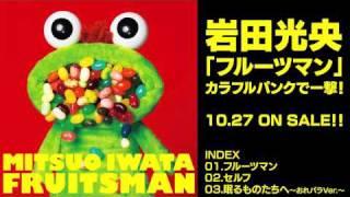 岩田光央「フルーツマン」