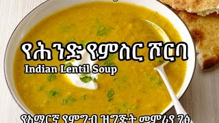 Indian Lentil Soup Recipes