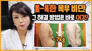 [명동한의원] 7kg 감량한 남자 뱃살 다이어트법 ㅣ복…