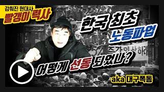 [14편] 한국 최초 노동파업 '어떻게 선동당했나?' …