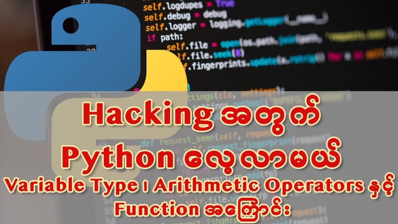 Hacking အတွက် Python ကို လေ့လာမယ်၊ (Python အခြေခံ Variable Type Arithmetic Operators နှင့် Function)