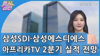 삼성SDI·삼성에스디에스·아프리카TV 2분기 실적 전망…