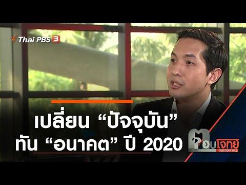 """เปลี่ยน """"ปัจจุบัน"""" ทัน """"อนาคต"""" ปี 2020 - วันที่ 31 Dec 2019"""