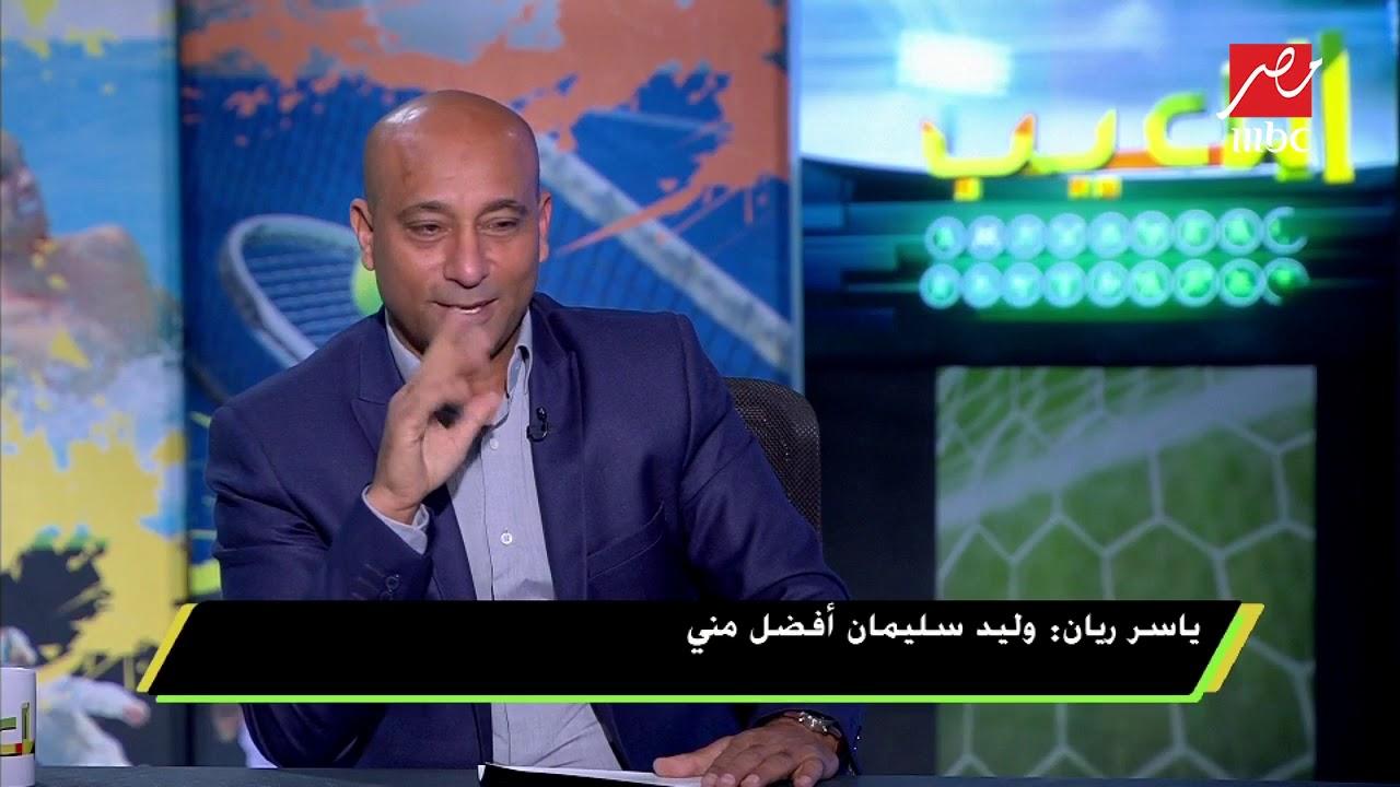 ياسر ريان : أنا أسرع من صلاح ومفيش لاعب أسرع مني في تاريخ الكرة المصرية