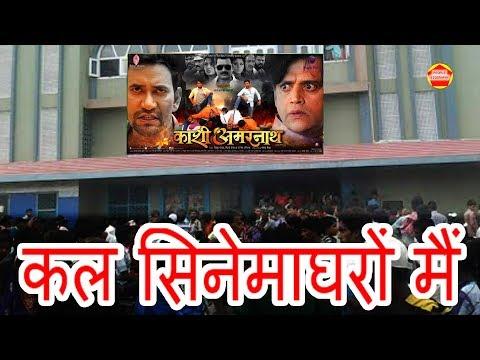 कल सिनेमाघरों में निरहुआ आम्रपाली की यह सुपरहिट फिल्म लगेगी। Nirahua Amrapali Ravi PB News