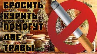 Бросить курить помогут 2 травы!