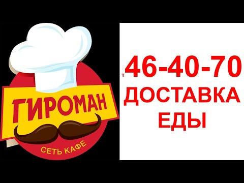 НОВОСТИ СТАВРОПОЛЯ ЗАКАЗ ЕДЫ СТАВРОПОЛЬ Кафе Гироман  БЕСПЛАТНАЯ ДОСТАВКА при заказе от 500р