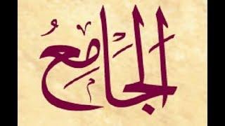 Eşinden veya Çocuklarından Ayrılmışların Kavuşması İçin Ya Cami c.c | Kayıp Dualar