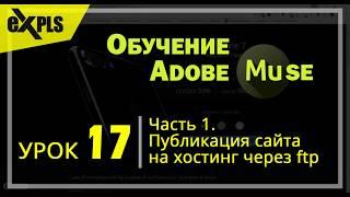 Adobe Muse, Урок 17 (Блок 1) - Публикация сайта: выгрузка через ftp