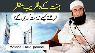 Jannat Ka Dil Fareb Manzar   Maulana Tariq Jameel Latest Bayan 20 February 2018
