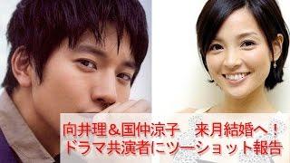向井理&国仲涼子 来月結婚へ!ドラマ共演者にツーショット報告 俳優の...