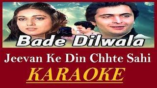 Jeevan ke din chhote sahi Karaoke by Rohit Singh | Bade Dil Wala (1983) | HD Karaoke Track