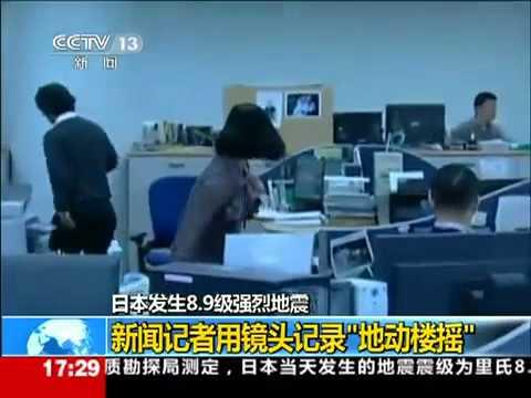 2011/03/11 Japan Earthquake Tsunami Office Footage