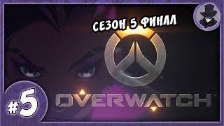 OVERWATCH SEASON 5 | СЕЗОН 5 | ЧАСТЬ 5-5
