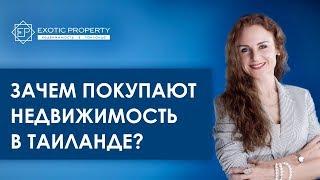 Зачем покупают недвижимость в Таиланде? Цели покупки жилья на Пхукете: ВСЯ ПРАВДА! (16+)