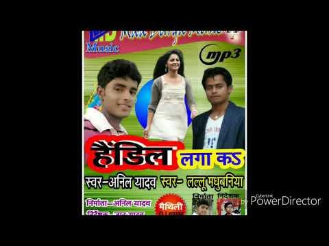 Handil Lagake  Star Singer Anil Yadav