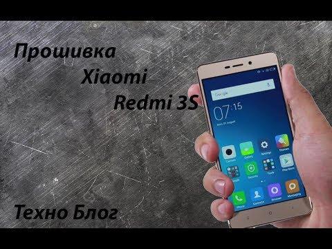 Xiaomi Redmi 3s прошивка скачать - фото 10