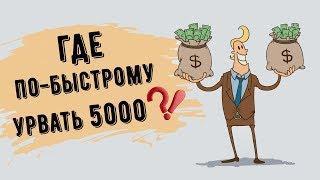 Где срочно взять 5000 рублей под 0