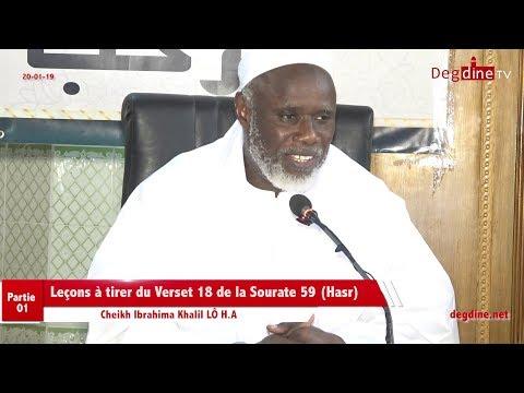 Conférence 20 01 19 | Leçons à tirer du verset 18 de la Sourate 59  (Hasr) | Cheikh Ibrahima Kh LÔ