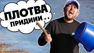 Открытие фидерного сезона! Ловля ПЛОТВЫ на фидер 2020! Рыболовные приключения 17!