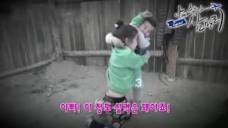 글로벌 아빠 찾아 삼만리 - 몽골에서 온 삼남매 2부- 아빠를 위한 깜짝 생일 파티_#001
