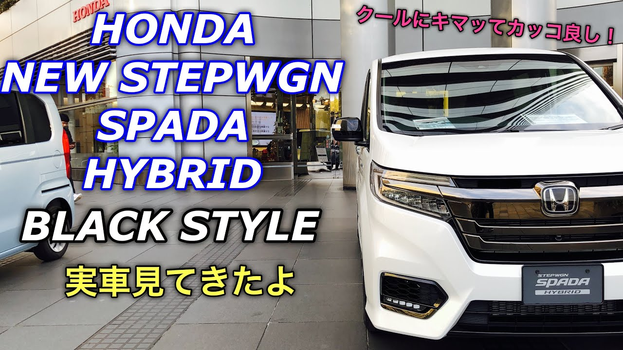 スパーダ スタイル ステップワゴン ブラック