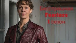 Бесстрашная(Fearless) 1 сезон 3 серия
