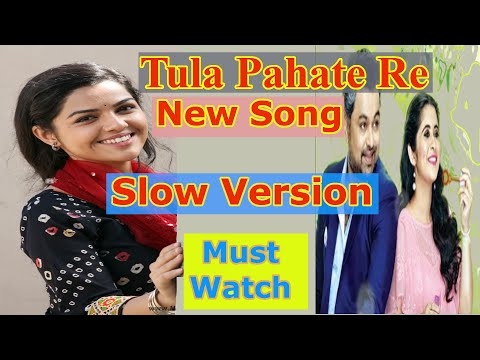 Tula Pahate Re Slow Version Lyrics | New Song | Zee Marathi