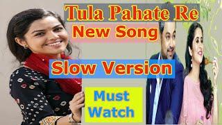 Tula Pahate Re Slow Version Lyrics | New Song | Zee Marathi