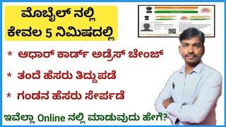 how to update/correction Adhara card address online 2020 | address change aadhar card online | ಕನ್ನಡ