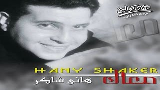 هاني شاكر محتاجلك يا عمري | Hany Shaker Mehtaglek Ya Omry