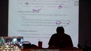 O-Net ภาษาไทย #2