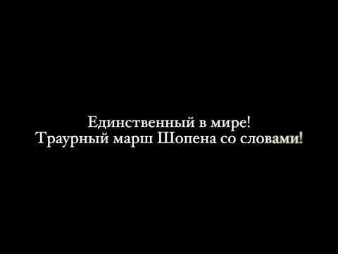 Единственный в мире траурный марш Шопена со словами Лихачева.