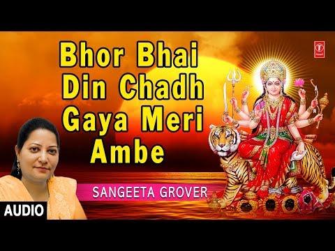 Bhor Bhai Din Chadh Gaya Meri Ambe I Aarti...