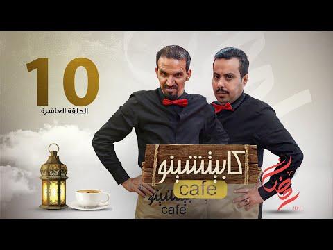 المسلسل الكوميدي كابيتشينو | صلاح الوافي ومحمد قحطان | الحلقة 10