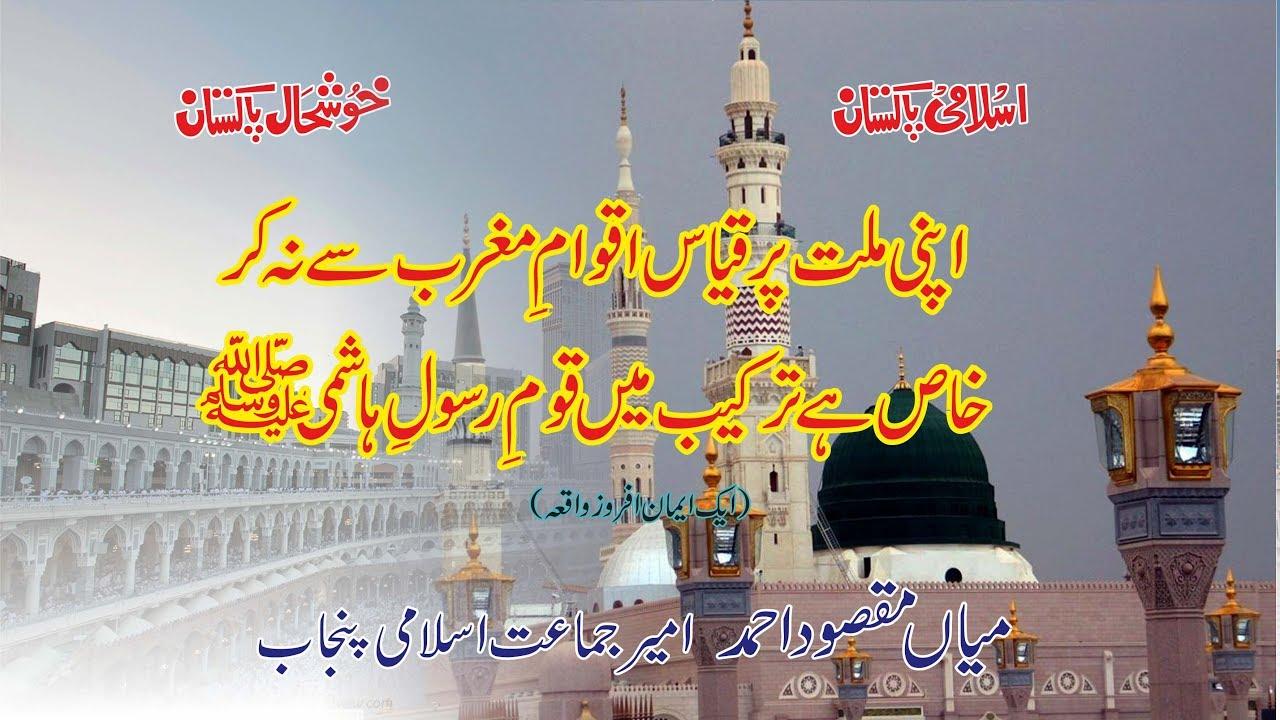 Apne Millat Par Qeas Aqwam-e-Maghrib se na Kar