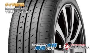 日刊自動車新聞 用品大賞2013 VEURO VE303 【タイヤ部門賞】