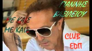 Giannis Vassiliou - Me kais me kais (Club Mix)