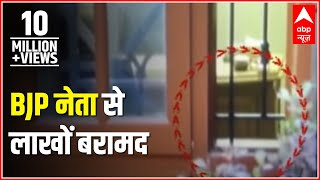 Tamil Nadu: BJP youth leader caught with unexplained cash worth Rs 20.55 lakh