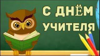 ❤️С ДНЁМ УЧИТЕЛЯ ❤️ Прикольное поздравление  учителю ❤️