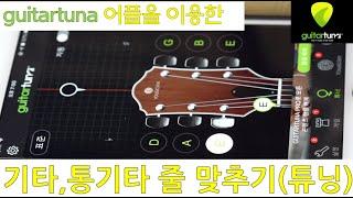 [기타 줄 맞추기] - 핸드폰 어플을 이용한 기타 줄 …