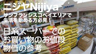 アメリカ 日系スーパー ニジヤNijiyaでのお買い物のお値段 サンフランシスコベイエリアで生活を始める方必見!物価の参考 海外生活