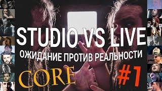 STUDIO VS LIVE   ОЖИДАНИЕ ПРОТИВ РЕАЛЬНОСТИ   CORE   #1