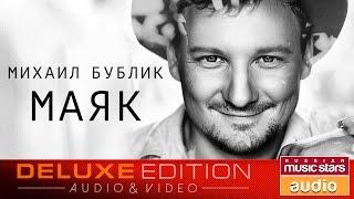 Весь Альбом! Михаил Бублик — Маяк cмотреть видео онлайн бесплатно в высоком качестве - HDVIDEO