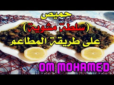 حميص-(سلطة-مشوية)-على-طريقة-المطاعم-om-mohamed