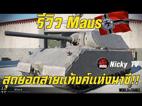 World of Tanks    รีวิว Maus สุดยอดสายแท้งค์แห่งนาซี!!