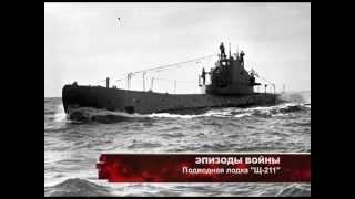 70 лет Победы! Подводная лодка Щ-211